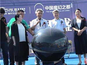 中国魔幻之都封神魔幻水世界盛大开园