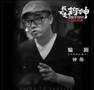 专访《我不是药神》编剧钟伟,吕受益原型竟是仁寿二中老师!
