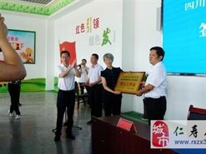 四川省现代粮食产业仁寿示范园区校地三方合作成功签约