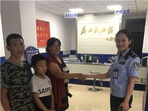 【巴彦网】巴彦县公安局石桥派出所经过多方努力帮助走失儿童找到母亲