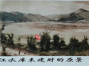 1958年横江水库未建时原来是这样子的