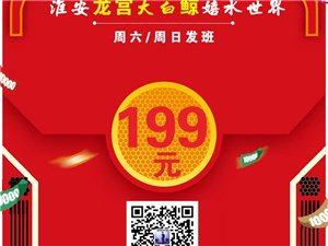 阜���l班,淮安���m大白�L嬉水世界199元/人,速��竺�!