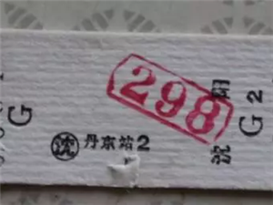 中国高铁又一个重大升级:车票 再见