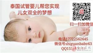 泰国试管婴儿的成功?#35270;?#22810;少高?