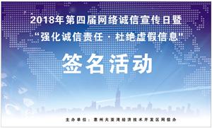 2018年第四届网络诚信宣传日专题活动