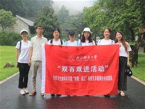 浙师学子初探古田山,科技支农备战实践行