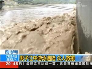 泸州:男子江中游泳遇险
