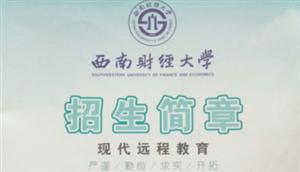 西南财经大学专科/本科学历泸州招生站正在火热报名