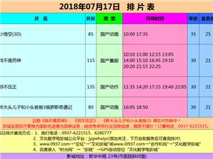 嘉峪�P文化�底钟俺�2018年07月17日排片表