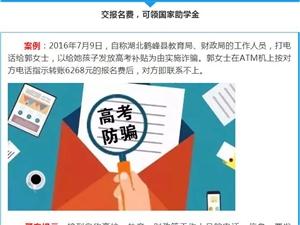 """【提醒】7人被骗至""""武汉大学"""",5年后才发现!招生防骗指南了解一下"""
