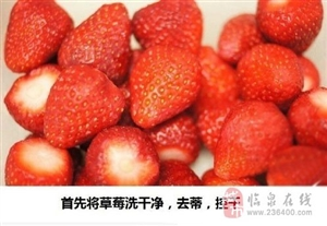 【草莓柠檬茶DIY】酸酸甜甜的很爽口,夏天有了它简直是福音