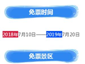【福利】这两类人到栾川5大景区,免门票一整年!
