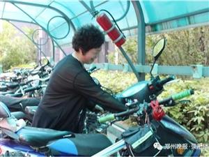 请注意,荥阳电动自行车上牌时间确定了!!!