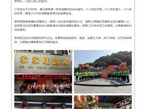 """沅陵家家旺超市18周年庆典""""购物达人""""评选活动开始报名啦!"""
