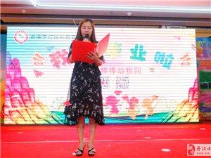 李红教育集团丹江口民欣棒棒幼稚园毕业季活动