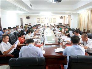 白沙县召开2018年上半年 电子商务工作总结暨下半年工作部署会议