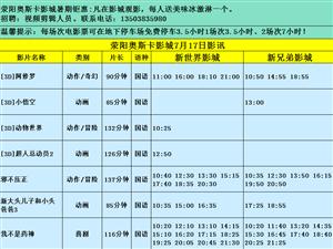 荥阳奥斯卡影城7月17日影讯