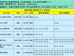 荥阳奥斯卡影城7月17日最新影讯