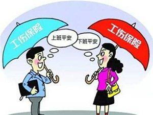 建筑业职工工伤保险手册&湖南省实施《工伤保险条例》办法