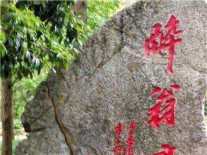 清凉琅琊山