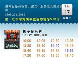 【电影排期】7月17日排期 看电影,来恒大影城!