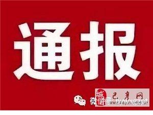 【巴彦网】巴彦县教育局2018年暑期教师违规补课典型案件通报