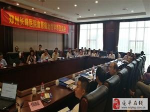 郑州长峰医院血管瘤治疗学术交流会在新蔡县成功举办