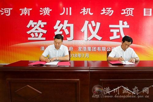 今日下午!潢川县举行河南潢川机场项目签约仪式