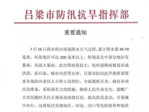 2018年最新注册送彩金防汛抗旱指挥部重要通知
