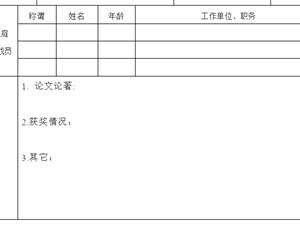 吕梁:招聘教师公告
