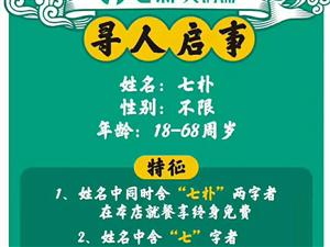 """吕梁:全面寻找""""七朴"""",希望您尽快回家吃饭!"""