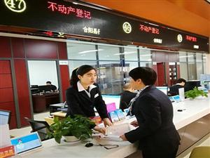 合阳县不动产登记局开展窗口作风整治