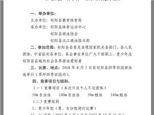 """2018年旬阳县""""体彩杯""""游泳比赛火爆报名中!前三中考体育免考计成绩!"""