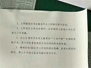 离石:关于对廷亮中学的处罚决定