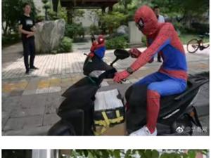 外卖小哥拌蜘蛛侠送餐:只想开开心心赚钱