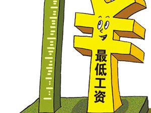 大邑最低工资标准新鲜出炉!每月最低1650元!