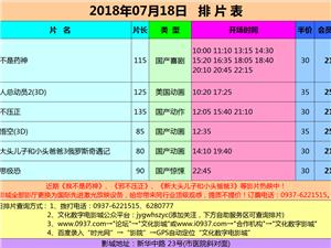 嘉峪�P文化�底钟俺�2018年07月18日排片表