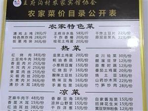对比一下,澳门威尼斯人官网各景区的农家饭价格!