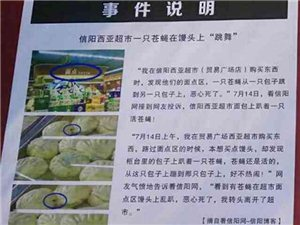 因一只苍蝇,西亚超市涉事店致歉停业整顿!