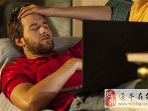 夜读:别再熬夜了,身体真的不会跟你开玩笑