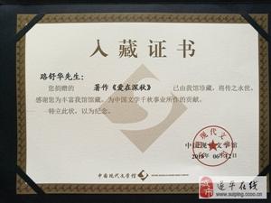 河南作家路舒华《爱在深秋》被全国二十多家图书馆收藏