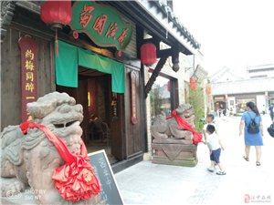 汉人老家街新貌,实拍图
