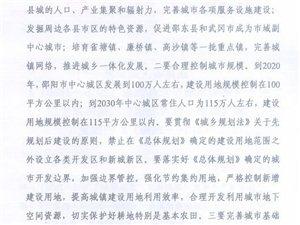 国家正式批复:邵阳、隆回、邵东、新邵、邵阳县一体化发展!