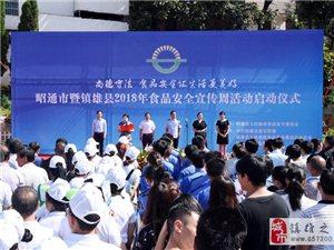 昭通市暨镇雄县2018年食品安全宣传周活动启动仪式在县城赤水源广场隆重