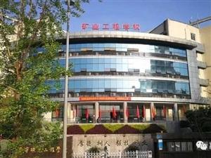 好消息!《国家公办学校》重庆市矿业工程学校来丰都招生了!年满14-18