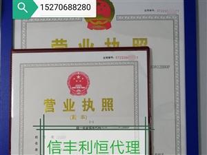 信丰利恒代理:兼职会计、营业执照注册、变更、纳税申报、申请发票