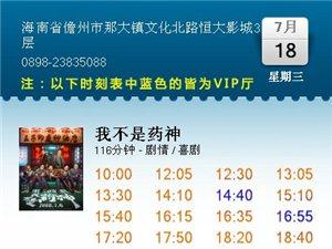 【电影排期】7月18日排期 看电影,来恒大影城!