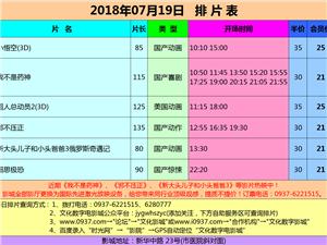 嘉峪�P文化�底钟俺�2018年07月19日排片表