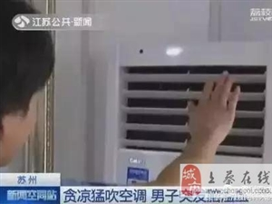 如果这条命是空调给的,那你妈给的肾用来干嘛?