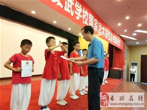 清泉武校举行夏令营营员武术段位证书颁发仪式